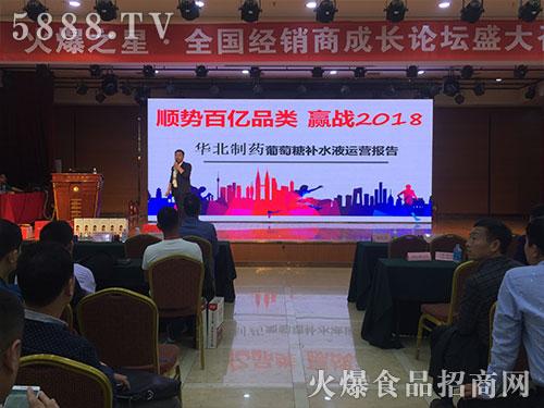 华北制药在火爆之星全国经销商成长论坛郑州站现场宣讲!