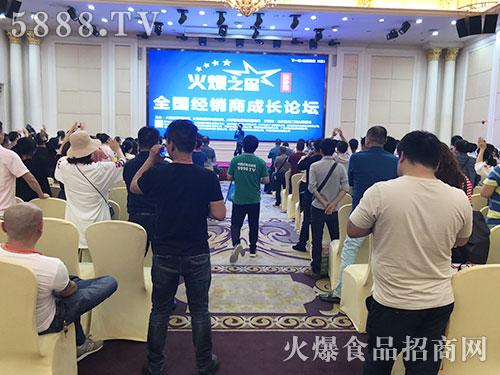 火爆之星全国经销商成长论坛长沙站盛大开幕!