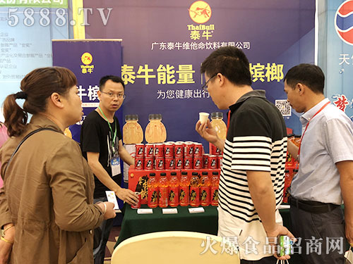 广州泰牛火爆之星全国经销商成长论坛长沙站展位前咨询不断!