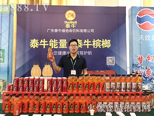 广州泰牛精彩亮相火爆之星全国经销商成长论坛长沙站!