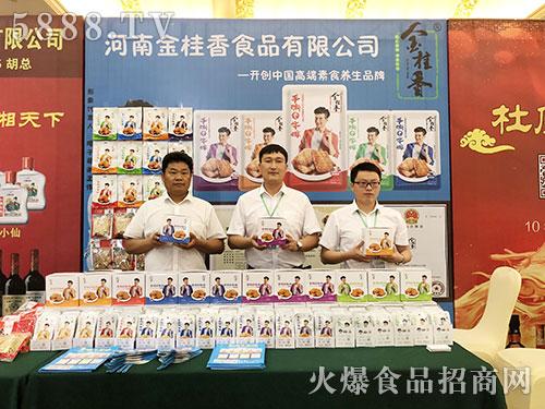 金桂香食品精彩亮相火爆之星全国经销商成长论坛长沙站!