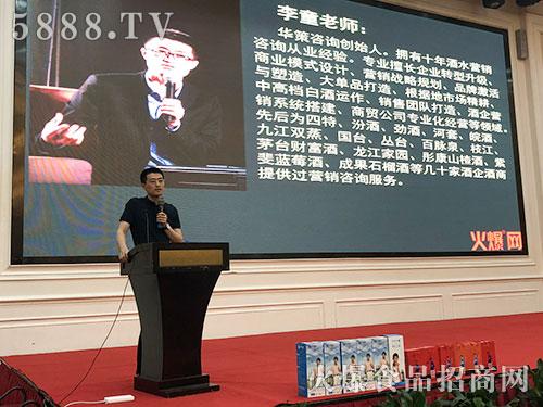火爆之星全国经销商成长论坛长沙站李童老师授课