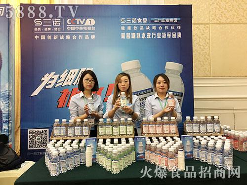三诺食品精彩亮相火爆之星全国经销商成长论坛长沙站!