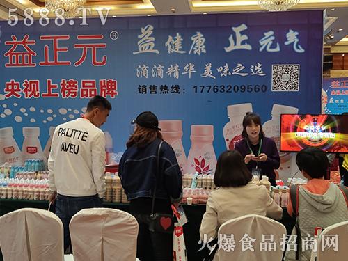 山东养力多火爆之星全国经销商成长论坛沈阳站咨询不断!