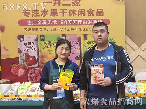 一井二家食品在火爆之星全国经销商成长论坛沈阳站签单