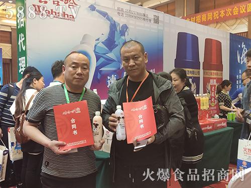 娃哈哈宗盛智能科技在火爆之星全国经销商成长论坛沈阳站签单
