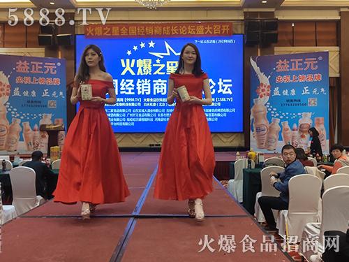 火爆之星全国经销商成长论坛沈阳站模特展示产品