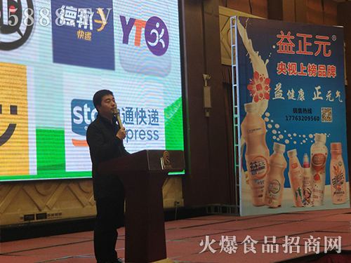 火爆之星全国经销商成长论坛沈阳站赵正强老师授课