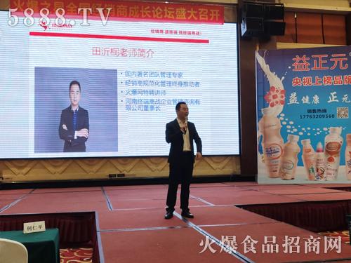 火爆之星全国经销商成长论坛沈阳站田沂桐老师授课