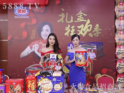火爆之星成长论坛郑州站盖能食品亮相现场