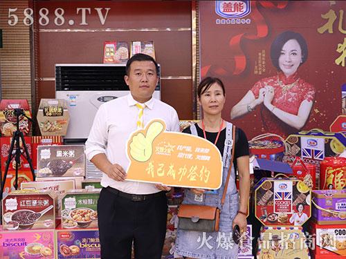 火爆之星成长论坛郑州站盖能食品现场与经销商签约