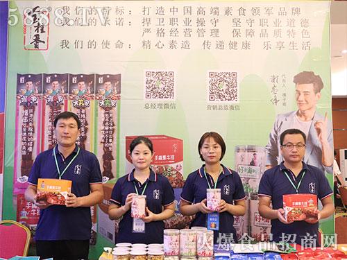 火爆之星成长论坛郑州站金桂香食品亮相现场