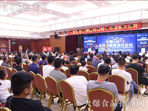 火爆之星成长论坛郑州站开幕
