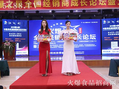 火爆之星成长论坛郑州站模特展示产品