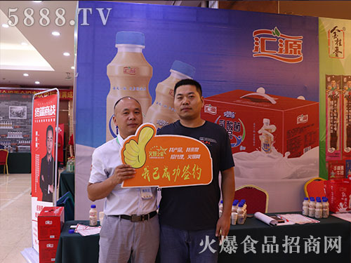 火爆之星成长论坛郑州站汇源乳酸菌现场与经销商签单