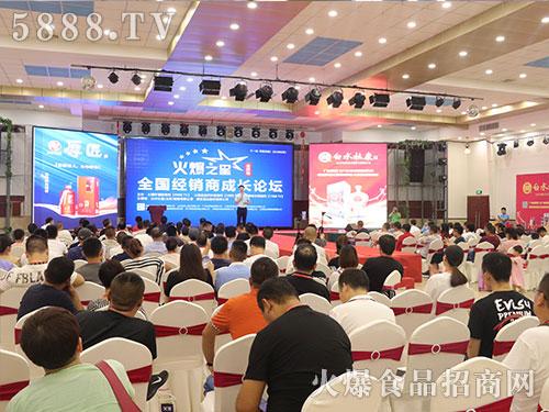 火爆之星全国经销商成长论坛合肥站开幕