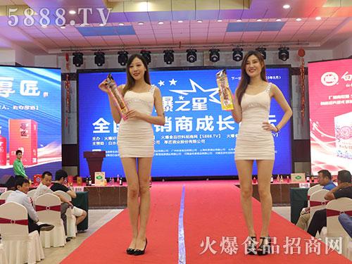 火爆之星论坛合肥站模特展示产品走秀
