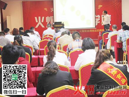 火爆食品商学院再开讲,上海勤州贸易武经理助阵加盟!