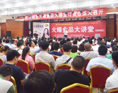 火爆食品大讲堂郑州站圆满成功,山东济南期待与您再次相