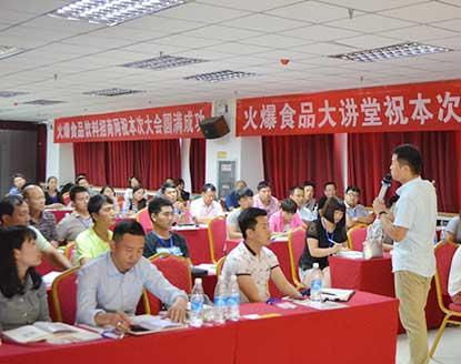火爆食品商学院第4期:李健老师《打造食品行业实战管理