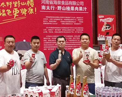 火爆之星・全国经销商成长论坛沈阳站,海泉食品海泉食品