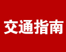 为您奉上火爆之星全国经销商成长论坛【长沙站】交通路线图!