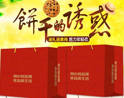 不油不腻,尽享休闲美味时刻,谷部一族桃酥+五谷杂粮饼