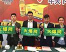 一款精品,囤货走起,RedNiu植物型能量饮料运动能量饮料在火爆之星全国经销商成长论坛郑州站火爆招商!