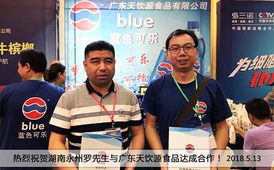 恭祝湖南永州罗先生与广东天饮源在火爆之星全国经销商成