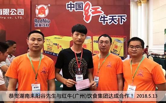 恭贺湖南耒阳谷先生与红牛(广州)饮食集团火爆之星&#