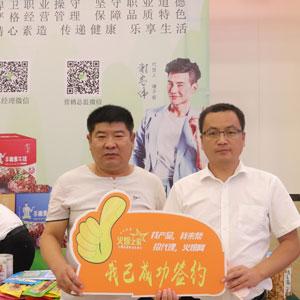 恭喜阜阳周总与河南金桂香食品经销商成长论坛合肥站现场