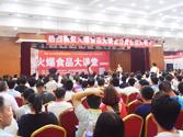 第4期火爆食品大讲堂订货会郑州站