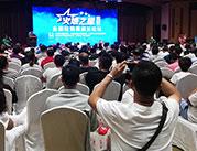 第20期火爆之星全国经销商成长论坛沈阳站