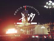 第21期火爆之星全国经销商成长论坛长沙站