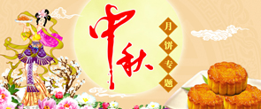 2016中秋节专题