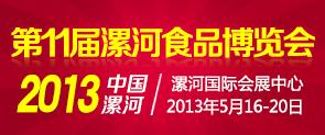 2013第十一届中国(漯河)食品博览会