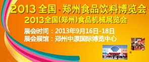 2013郑州食品饮料博览会暨食品机械展览会