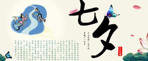 火爆食品饮料招商网2013年七夕节专题