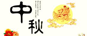 2013年中秋节专题
