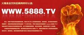 火爆食品饮料招商网呼吁认准:WWW.5888.TV
