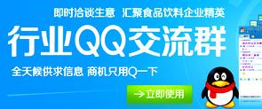 食品饮料行业QQ交流群汇总-食品饮料QQ群大全