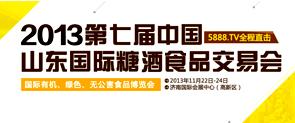2013第七届中国(山东)国际糖酒食品交易会