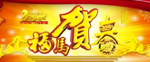 2014年春节专题--福马贺春