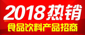 2018年亚虎老虎机国际平台饮料代理量前十产品