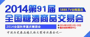2014第91届全国秋季糖酒商品交易会