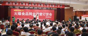 火爆食品网大讲堂(郑州站)巡回订货会