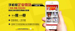 食品饮料手机版企业微站