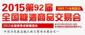 2015第92届全国春季糖酒商品交易会