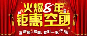 火爆8年,钜惠空前!