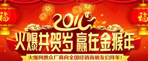 火爆食品饮料招商网携众厂商向全国经销商朋友们拜年!